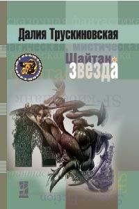 Отзывы о книге шайтан-звезда.