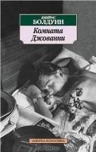 Джеймс Болдуин - Комната Джованни