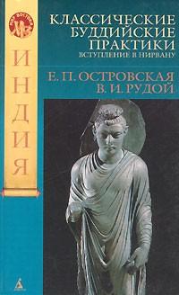 - Классические буддийские практики. Вступление в Нирвану
