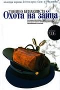 Тонино Бенаквиста - Охота на зайца (сборник)
