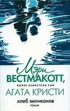 Мэри Вестмакотт - Хлеб великанов