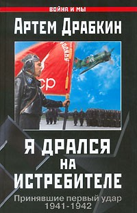 Артем Драбкин - Я дрался на истребителе. Принявшие первый удар. 1941-1942