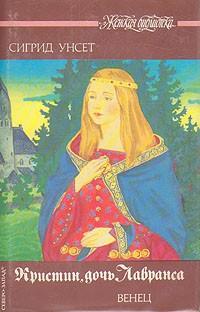 Сигрид Унсет - Кристин, дочь Лавранса. В трех книгах. Книга 1. Венец