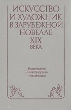 - Искусство и художник в зарубежной новелле XIX века (сборник)