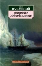 Стен Надольный - Открытие медлительности