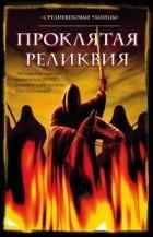 Средневековые убийцы  - Проклятая реликвия
