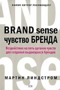 Мартин Линдстром - Чувство бренда. Воздействие на пять органов чувств для создания выдающихся брендов