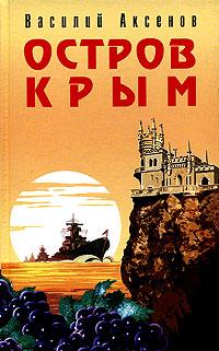 Аксенов остров крым fb2
