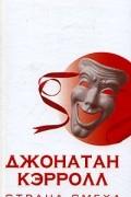 Джонатан Кэрролл - Страна смеха