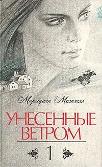 Маргарет Митчелл - Унесенные ветром. В двух томах. Том 1