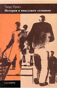Георг Лукач - История и классовое сознание