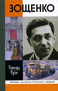 Бернгард Рубен - Зощенко