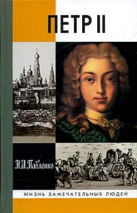 Николай Павленко - Петр II