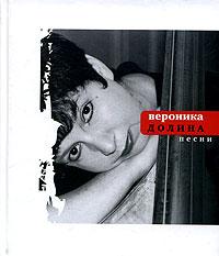 Вероника Долина - Песни