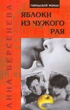 Анна Берсенева - Яблоки из чужого рая