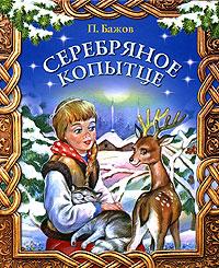 Книга п.п.бажов серебряное копытце