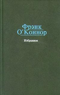 Фрэнк О'Коннор - Избранное (сборник)