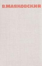 В. Маяковский - В. Маяковский. Собрание сочинений в восьми томах. Том 1 (сборник)
