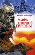 Отзывы о книге мифы северной европы.