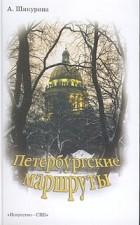А. Шикурина - Петербургские маршруты