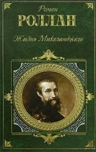 Ромен Роллан - Жизнь Микеланджело (сборник)
