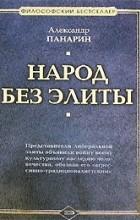 Александр Панарин - Народ без элиты