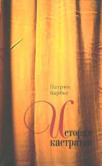 Патрик Барбье - История кастратов