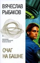 Вячеслав Рыбаков - Очаг на башне (сборник)