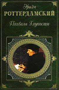Эразм Роттердамский - Похвала Глупости (сборник)