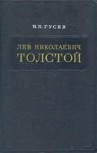 Н. Н. Гусев - Лев Николаевич Толстой. Материалы к биографии с 1870 по 1881 год