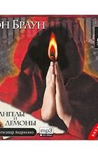 Дэн Браун - Ангелы и демоны (аудиокнига MP3 на 2 CD)