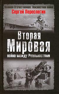 Сергей Переслегин - Вторая мировая. Война между реальностями