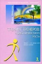 Ирина Шевцова - Тренинг тренеров: 9 дней личностного роста