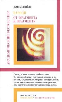 Жан Бодрийяр - Пароли. От фрагмента к фрагменту (сборник)