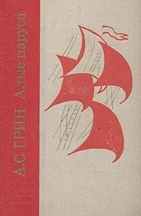 Александр Грин - Алые паруса. Блистающий мир. Бегущая по волнам. Рассказы (сборник)
