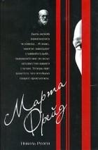 Николь Розен — Марта Фрейд