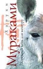Харуки Мураками - Хороший день для кенгуру (сборник)