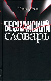 Юлия Юзик - Бесланский словарь