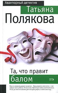 Татьяна Полякова - Та, что правит балом