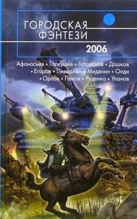 без автора - Городская фэнтези-2006 (сборник)