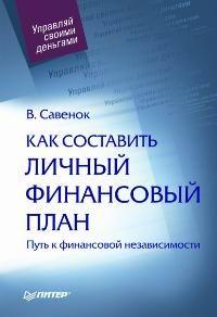 В. Савенок - Как составить личный финансовый план. Путь к финансовой независимости