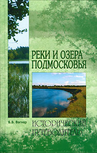 Б. Б. Вагнер - Реки и озера Подмосковья