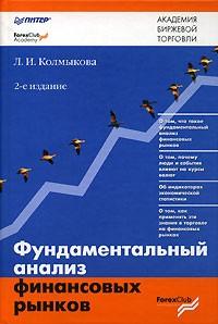 Книги фундаментальному анализу форекс бинарные опционы с малым депозитом