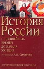 А. Н. Сахаров - История России с древнейших времен до начала XXI века