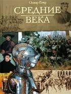 Оскар Йегер - Средние века