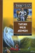 Джон Варли - Титан. Фея. Демон (сборник)