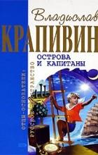 Владислав Крапивин - Острова и капитаны (сборник)