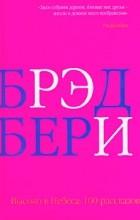 Рэй Брэдбери - Высоко в небеса. 100 рассказов (сборник)