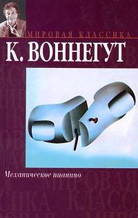 К. Воннегут - Механическое пианино