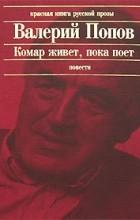 Валерий Попов - Комар живет, пока поет. Сборник